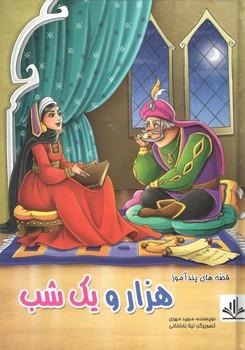 قصه های پند آموز هزار و یک شب