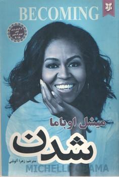 شدن-میشل اوباما