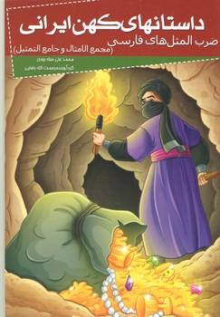 داستانهای کهن ایرانی/ضرب المثل های فارسی
