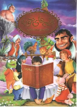 قصه های خوب مامان و بابا/جلد دوم