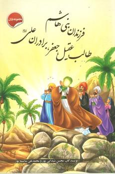 فرزندان بنی هاشم طالب،عقیل،و...