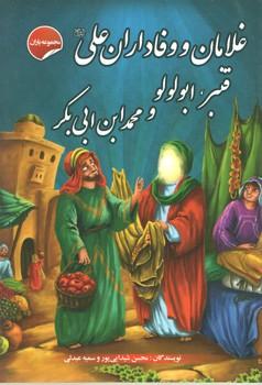 غلامان و وفاداران علی(ع)
