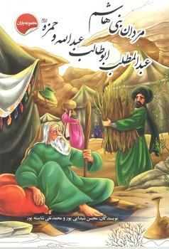 مردان بنی هاشم عبدالمطلب،حمزه،و...