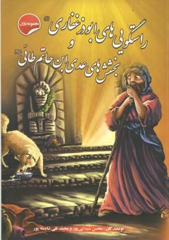 ابوذر غفاری و حاتم طائی(ع)
