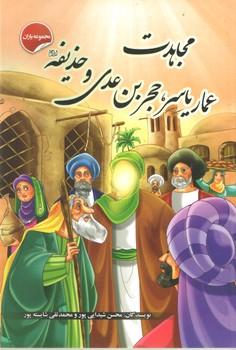 مجاهدت عمار یاسر(ع)، و...
