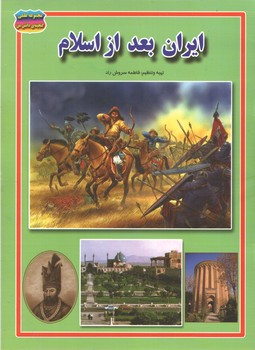 ایران بعد از اسلام