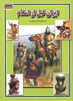 ایران قبل از اسلام