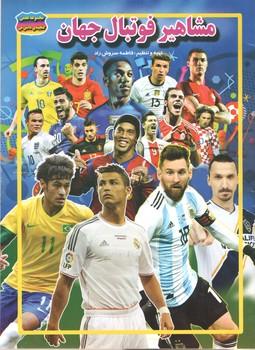 مشاهیر فوتبال جهان