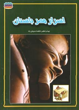 اسرار مصر باستان