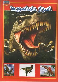 اسرار دایناسورها