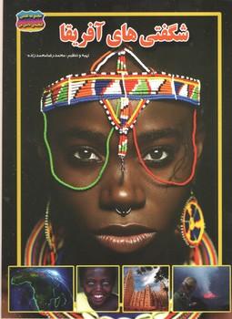 شگفتی های آفریقا