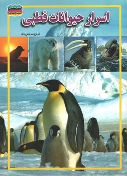 اسرار حیوانات قطبی