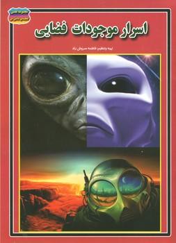 اسرار موجودات فضایی