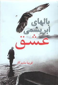 بالهای ابریشمی عشق