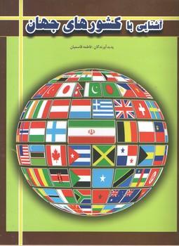 آشنایی با کشورهای جهان