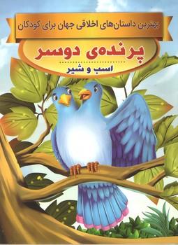 بهترین داستان های اخلاقی/پرنده ی دوسر