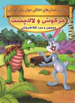 بهترین داستان های اخلاقی/خرگوش و لاک پشت