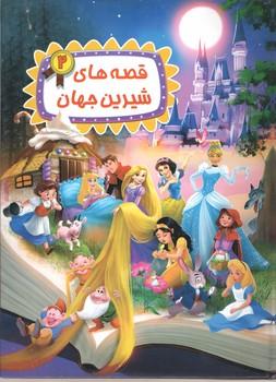 قصه های شیرین جهان 2