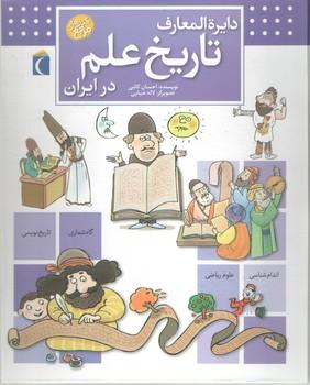 دایره المعارف تاریخ علم در ایران