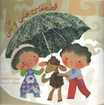 قصه های علی و گلی