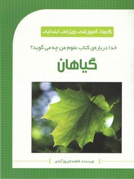 خدا درباره کتاب علوم من چه می گوید؟گیاهان