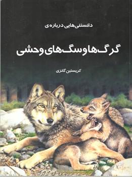 دانستنی هایی درباره ی گرگ ها و سگ های وحشی