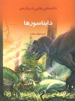 دانستنی هایی درباره ی دایناسورها