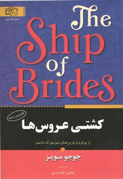 کشتی عروس ها