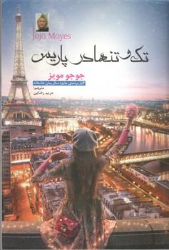 تک و تنها در پاریس