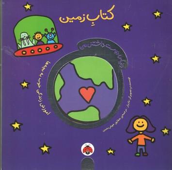 کتاب زمین/دنیای دوست داشتنی من