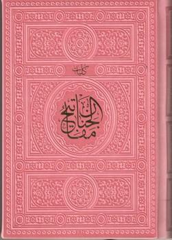 کلیات مفاتیح الجنان جیبی 6رنگ