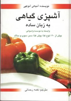 آشپزی گیاهی به زبان ساده