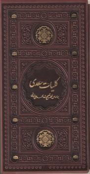 کلیات سعدی/پالتویی چرم قابدار
