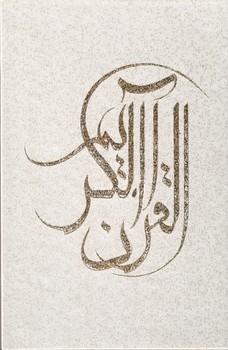 قرآن کریم/وزیری قابدار لب طلا
