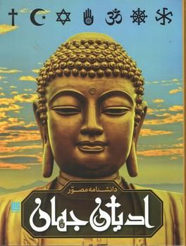 دانشناتمه مصور ادیان جهان