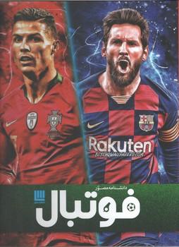 دانشنامه مصور فوتبال