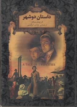 داستان دوشهر
