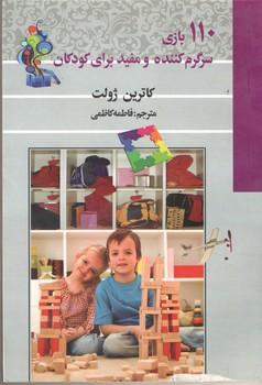 110بازی سرگرم کننده و مفید برای کودکان