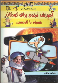 آموزش نجوم برای کودکان