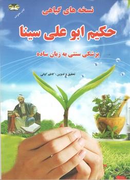 نسخه های گیاهی حکیم ابو علی سینا