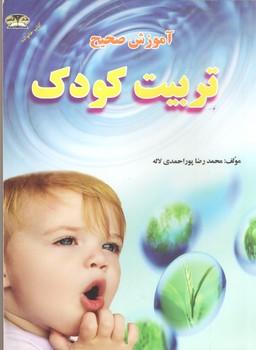 آموزش صحیح تربیت کودک