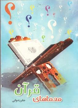 معماهای قرآن