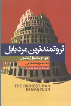 ثروتمند ترین مرد بابل
