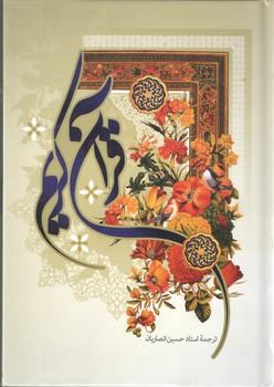 قرآن کریم ترجمه حسین انصاریان