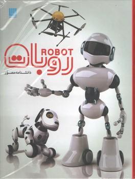 دانشنامه مصور/روبات