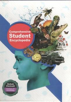 دانشنامه جامع دانش آموز