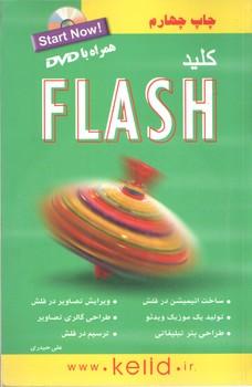 کلید flash