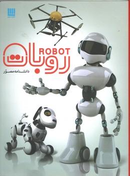دانشنامه مصور ربات