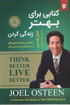 کتابی برای بهتر زندگی کردن