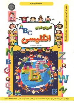 آموزش حروف الفبای فارسی سورنا